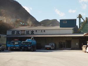 田政砿業株式会社 第一工場