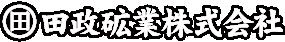 田政砿業株式会社