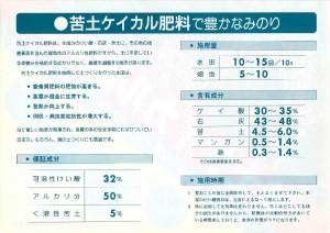ケイカル-page-001