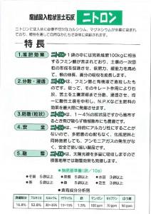 二トロン特徴-page-001